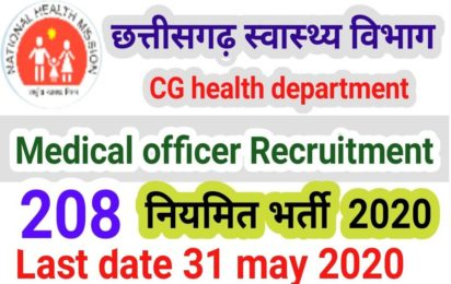 CG health department medical officer recruitment 2020 indianmemoir.com